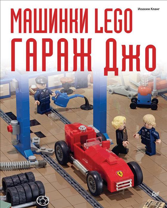 Машинки Lego. Гараж Джо