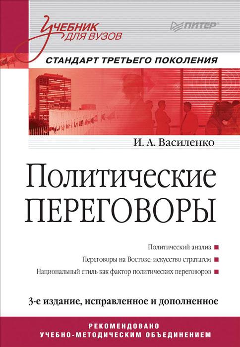 Политические переговоры. Учебник