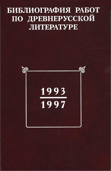 Библиография работ по древнерусской литературе, опубликованных в России 1993-1997 годах