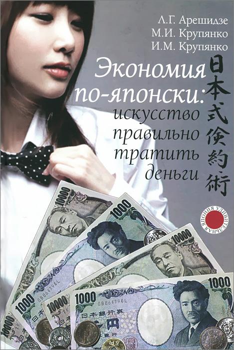 Экономия по-японски. Искусство правильно тратить деньги