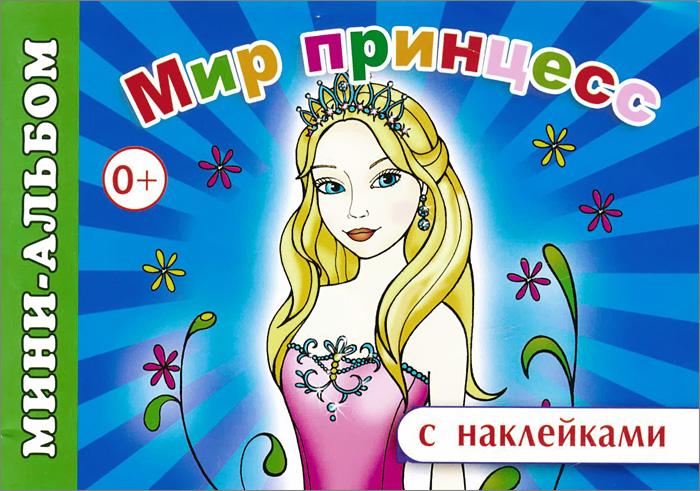 Мир принцесс. Мини-альбом (+ наклейки)