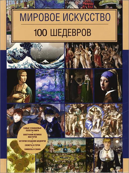 Мировое искусство. 100 шедевров ( 978-5-699-78338-0 )