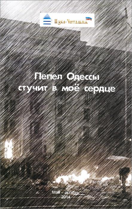 Пепел Одессы стучит в мое сердце