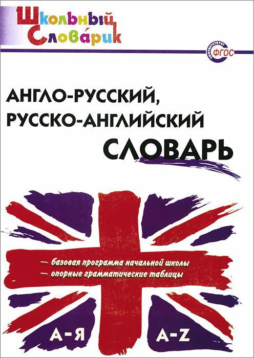 Англо-русский, русско-английский словарь. Начальная школа ( 978-5-408-02081-2 )