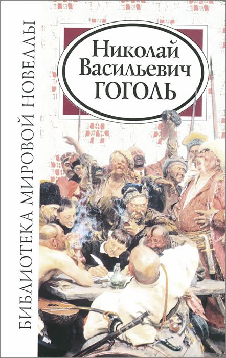 Н. В. Гоголь. Новеллы