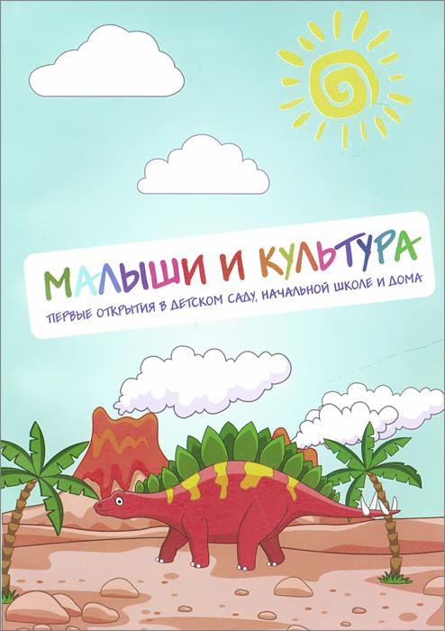 Малыши и культура. Первые открытия в детском саду, начальной школе и дома (+ CD)