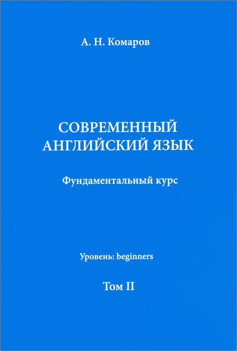 Современный английский язык. Фундаментальный курс. Уровень Beginners. Том 2. Учебник