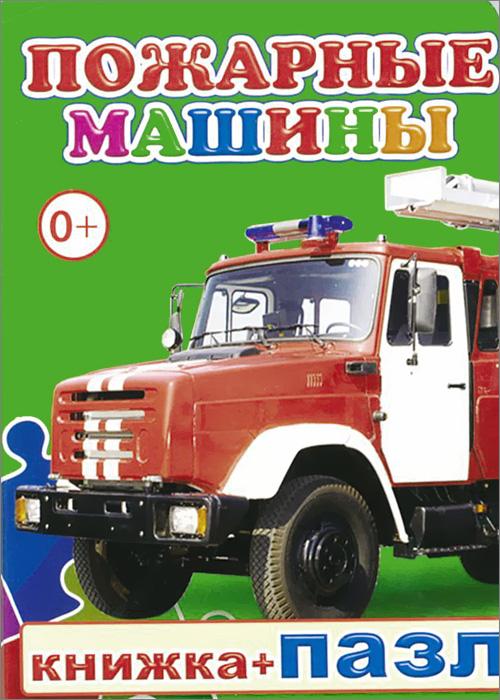 Пожарные машины. Книжка-пазл