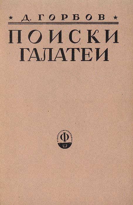 Поиски Галатеи. Статьи о литературе