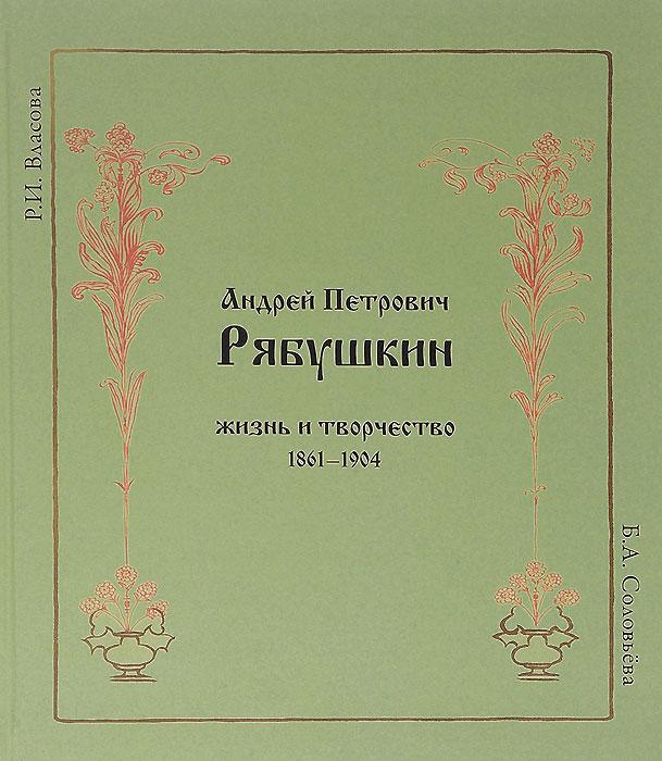 Андрей Петрович Рябушкин. Жизнь и творчество 1861-1904