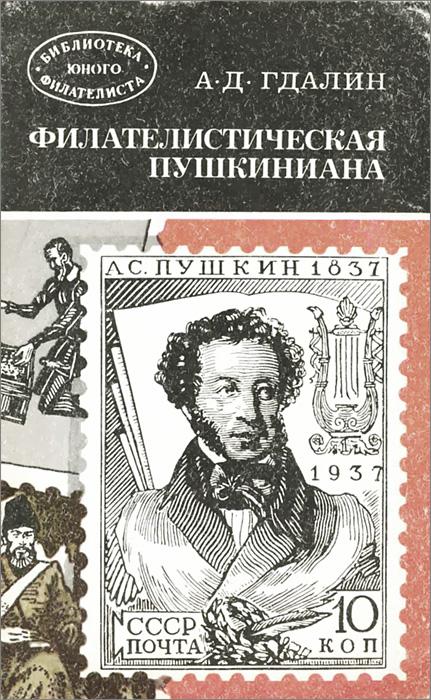 Zakazat.ru: Филателистическая Пушкиниана. А. Д. Гдалин