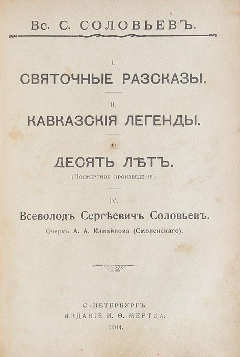 """Современная жрица Изиды. Мое знакомство с Е.П. Блаватской и """"теософическим обществом"""". Рассказы, стихи"""