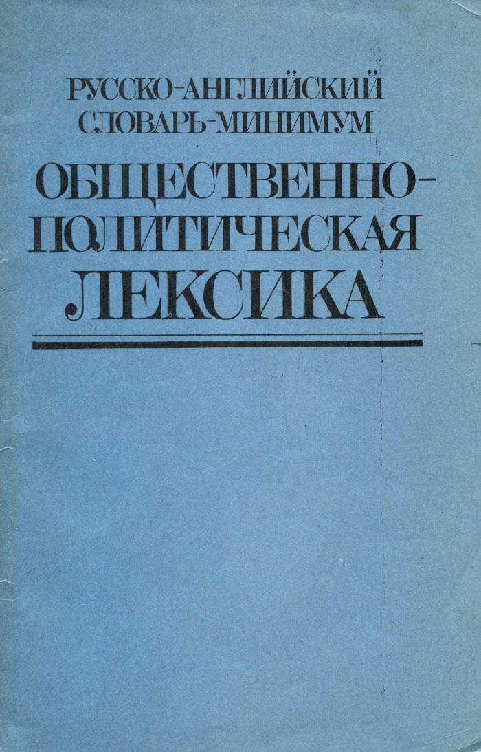 Русско-английский словарь-минимум. Общественно-политическая лексика