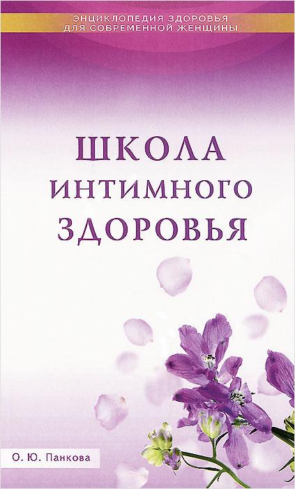О. Ю. Панкова Школа интимного здоровья жаки рипли книга женской красоты и здоровья