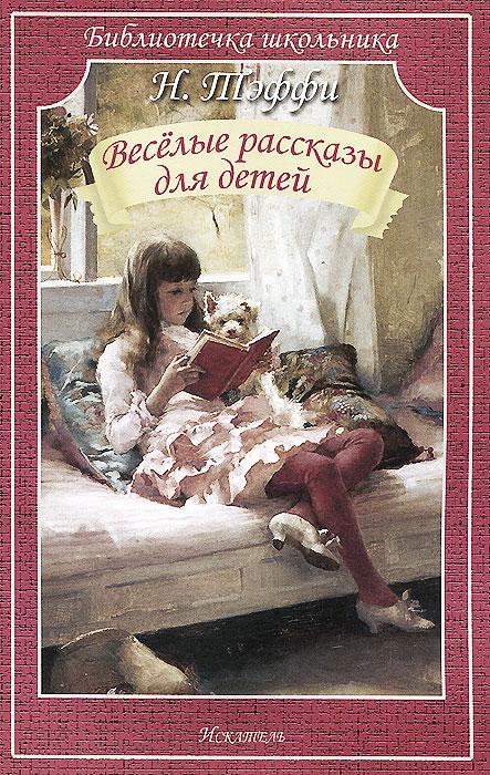 Надежда Тэффи. Веселые рассказы для детей