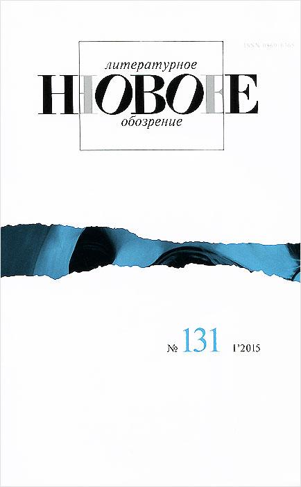 Новое литературное обозрение, №131 (1), 2015