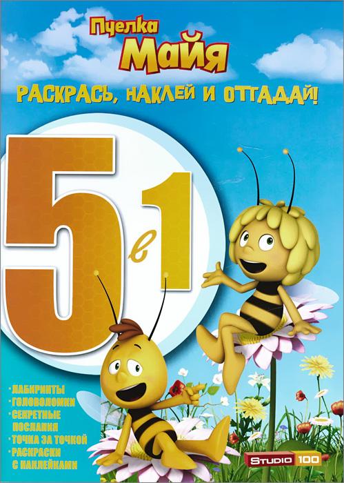 Пчелка Майя. Раскрась, наклей и отгадай! 5 в 1