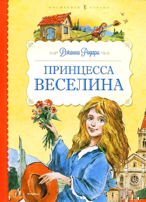 Принцесса Веселина