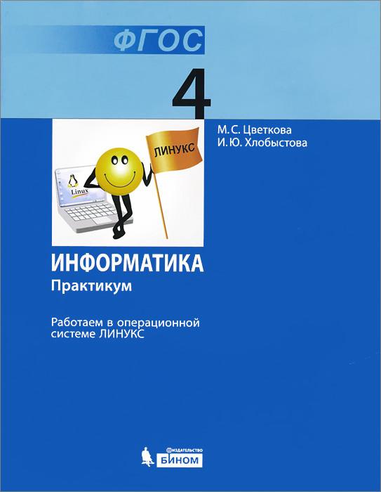 Информатика. 4 класс. Практикум. Работаем в операционной системе Линукс
