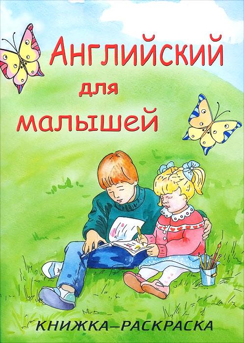 Английский для малышей. Книжка-раскраска