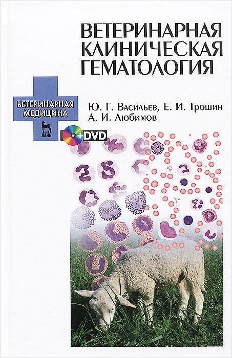 Ветеринарная клиническая гематология. Учебное пособие (+ DVD-ROM)