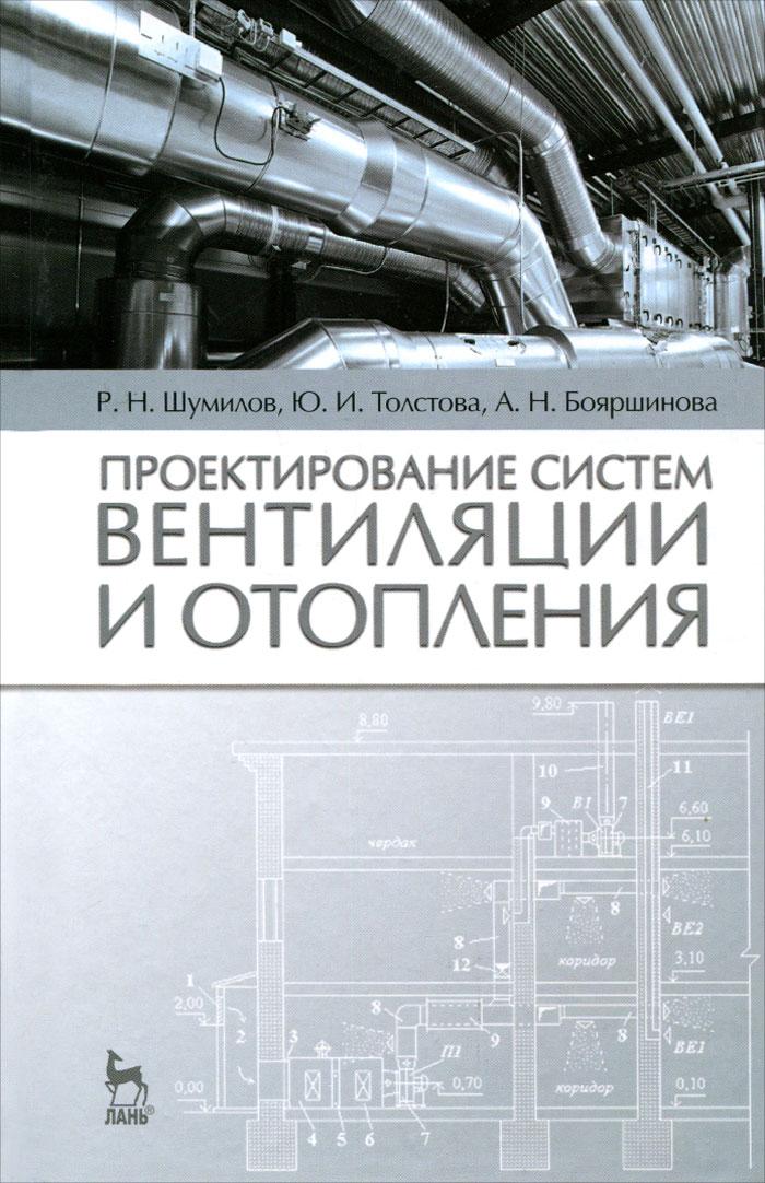 Проектирование систем вентиляции и отопления. Учебное пособие