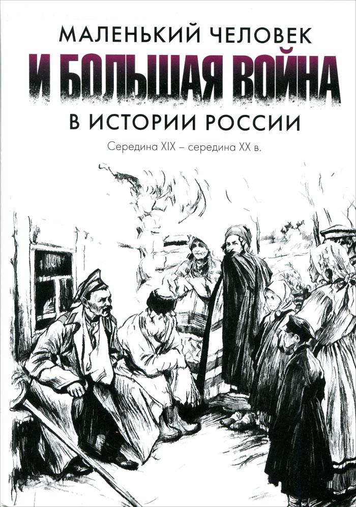 Маленький человек и большая война в истории России. Середина XIX - середина XX в.