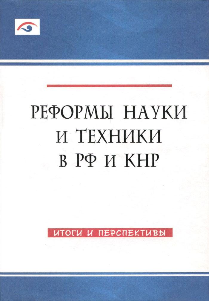 Реформы науки и техники в РФ и КНР. Итоги и перспективы