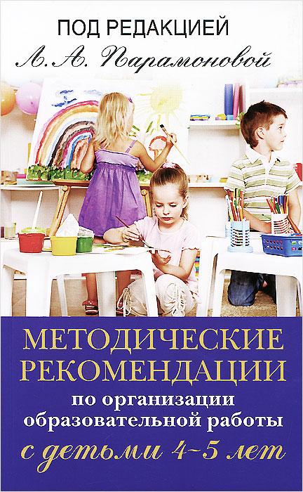 Методические рекомендации по организации образовательной работы с детьми 4-5 лет