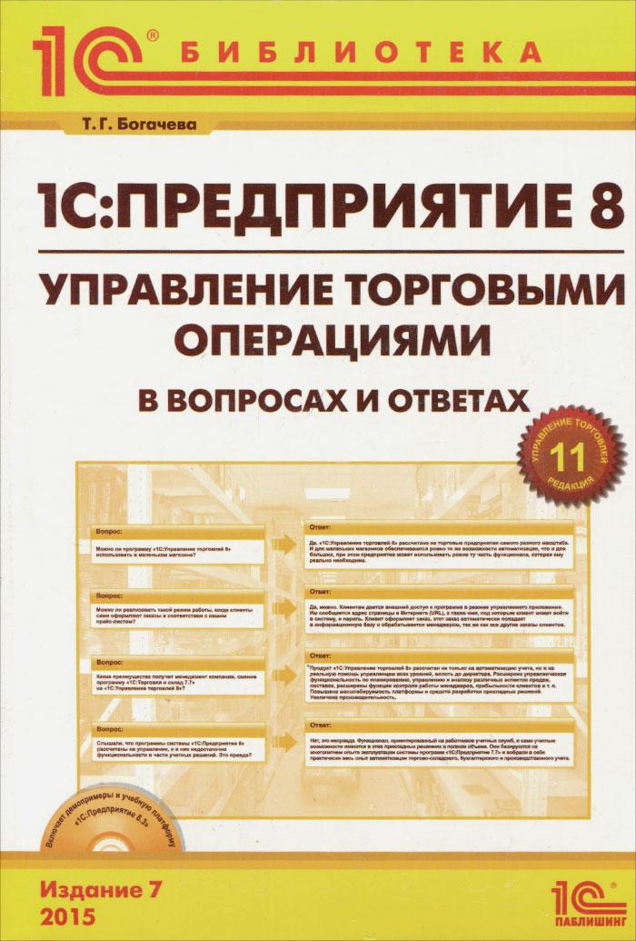 1С: Предприятие 8. Управление торговыми операциями в вопросах и ответах (+ CD)