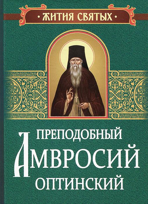 Преподобный Амвросий Оптинский. Житие и письма