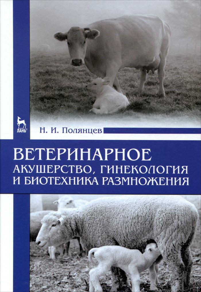Ветеринарное акушерство, гинекология и биотехника размножения. Учебник