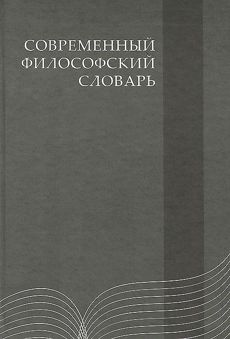 Современный философский словарь.