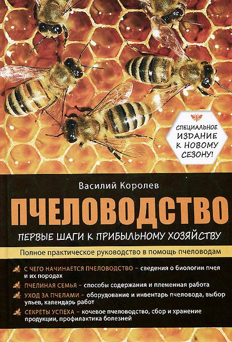 Пчеловодство. Первые шаги к прибыльному хозяйству ( 978-5-699-59547-1 )