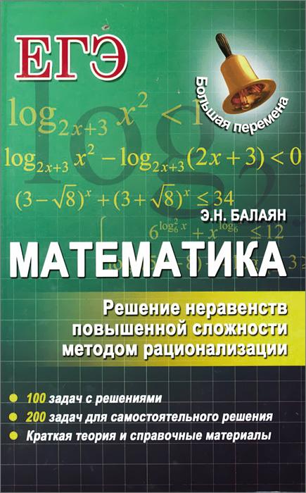 Математика. Решение неравенств повышенной сложности методом рационализации