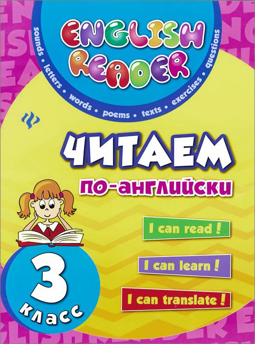Читаем по-английски. 3 класс12296407В данной тетради представлены упражнения разных типов, которые помогут закрепить навыки чтения. Игровая форма заданий поспособствует интересному и легкому изучению материала. Тетрадь разделена на темы, в каждой из которых имеется словарь активной лексики. Пособие также содержит ключи к заданиям. Издание предназначено для учеников 3 класса общеобразовательных школ, учителей и родителей младших школьников.