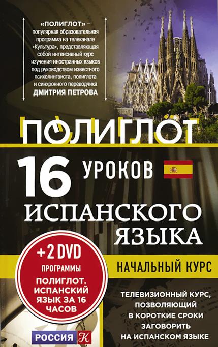 Испанский язык. 16 уроков. Начальный курс (+ 2 DVD)