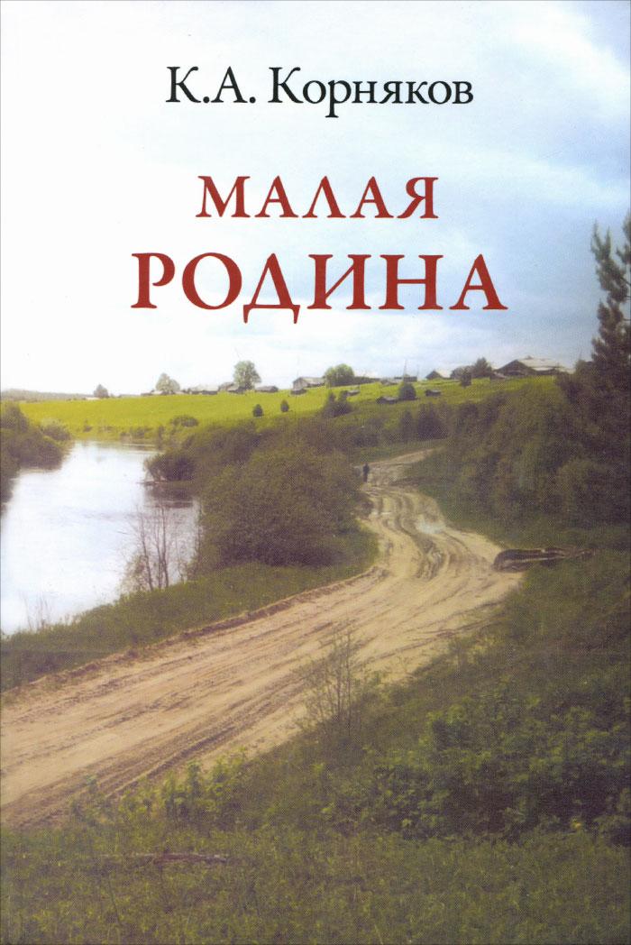 К. А. Корняков Малая Родина