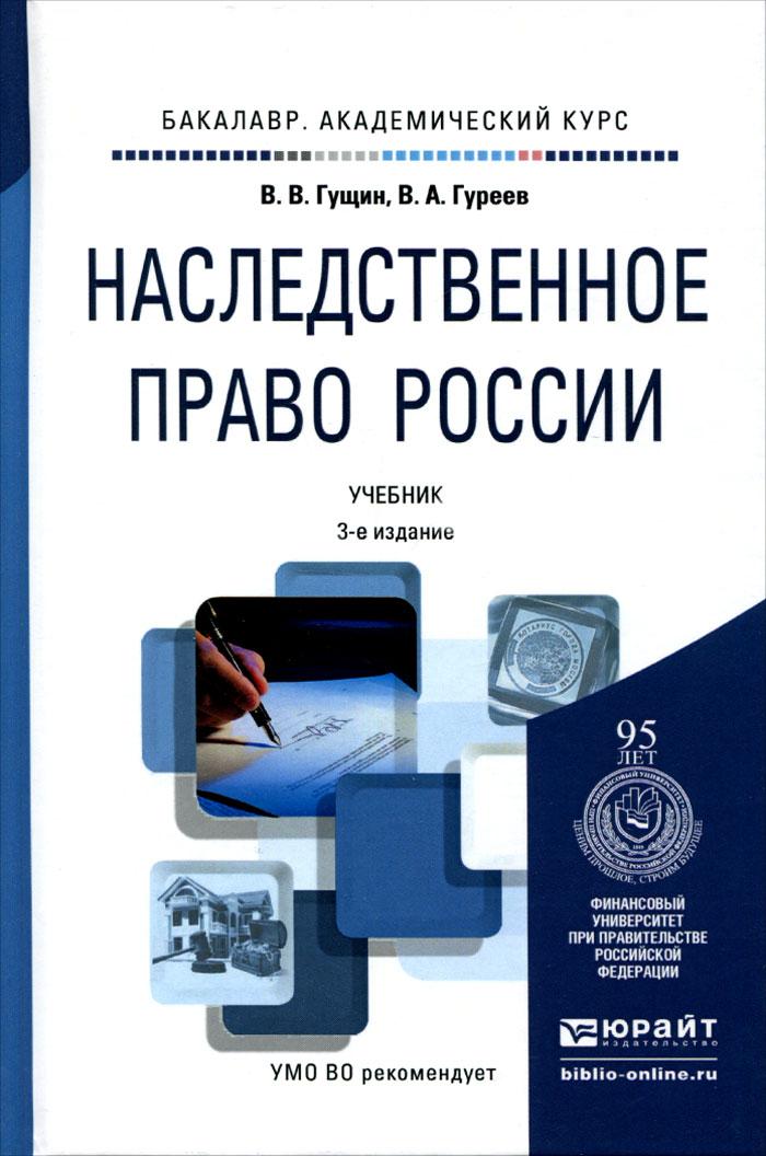 Наследственное право России. Учебник