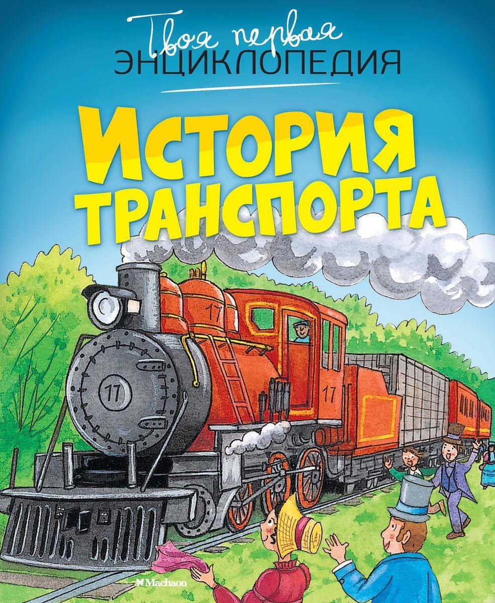 История транспорта