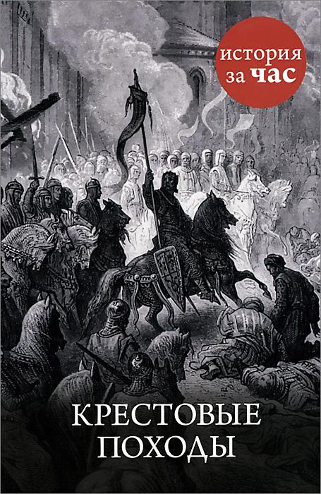 Крестовые походы ( 978-5-389-09637-0 )