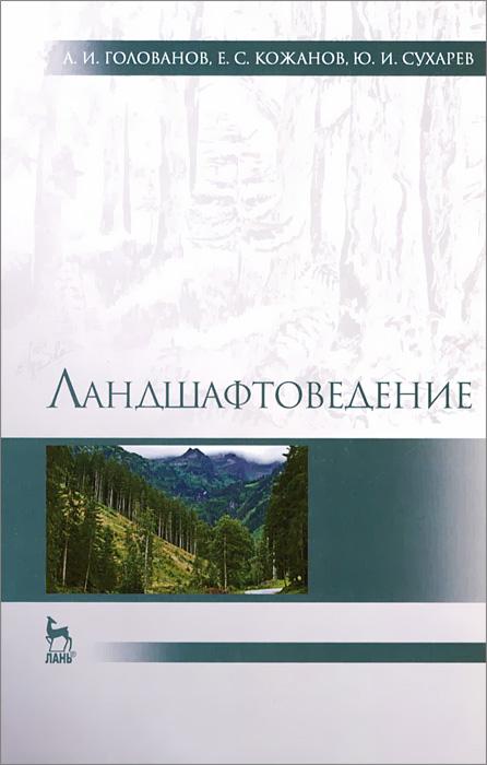Ландшафтоведение. Учебник