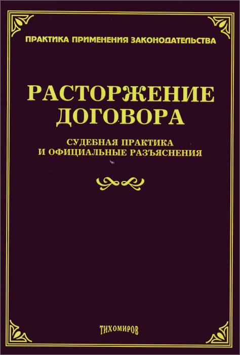 Расторжение договора. Судебная практика и официальные разъяснения