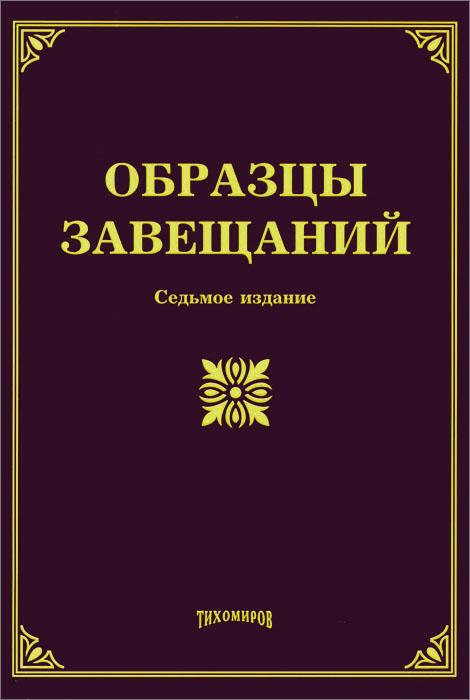 Образцы завещаний ( 978-5-89194-792-4 )