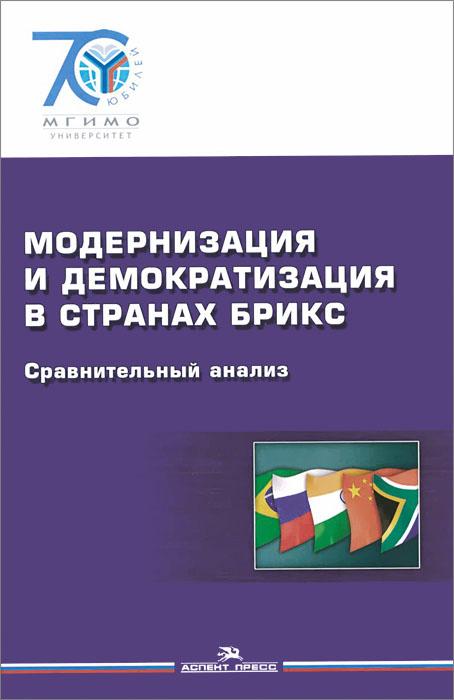 Модернизация и демократизация в странах БРИКС. Сравнительный анализ