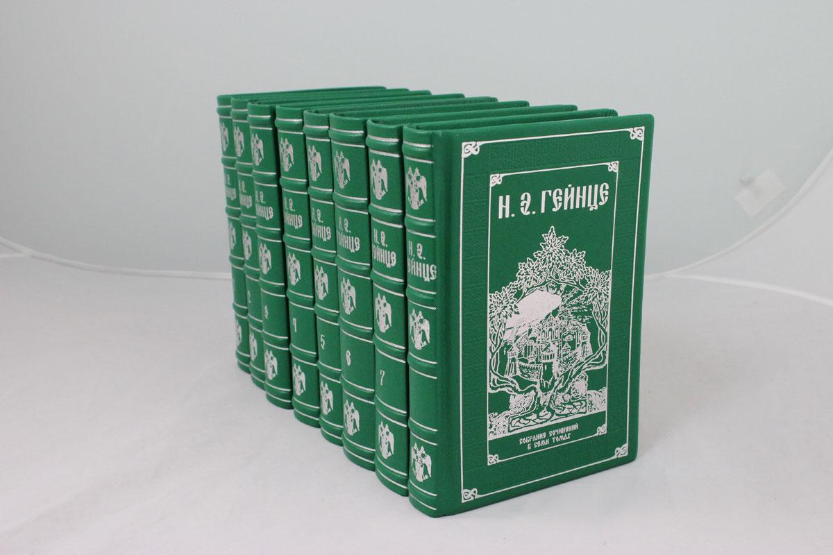 Н. Э. Гейнце. Собрание сочинений в 7 томах + дополнительный том (эксклюзивное подарочное издание)