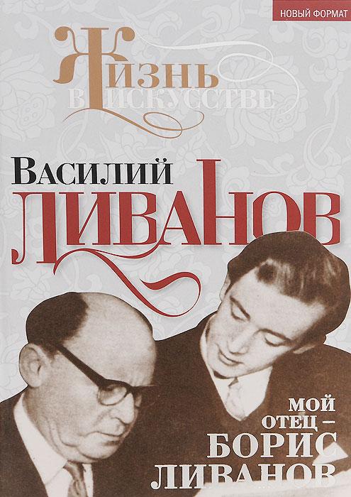 Мой отец - Борис Ливанов