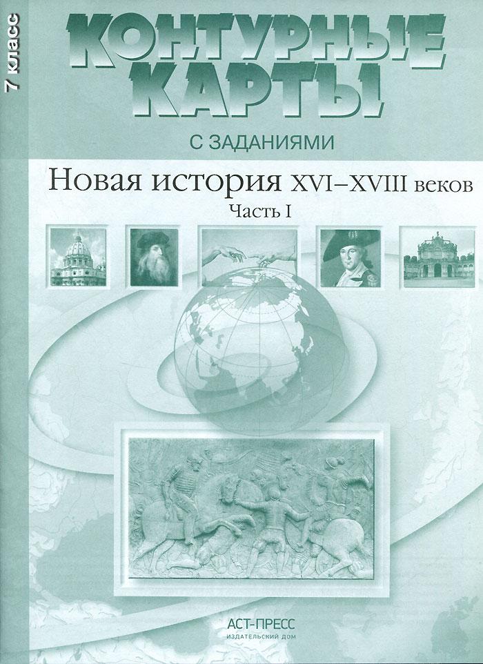 Новая история XVI-XVIII века. 7 класс. Контурные карты с заданиями. Часть 1