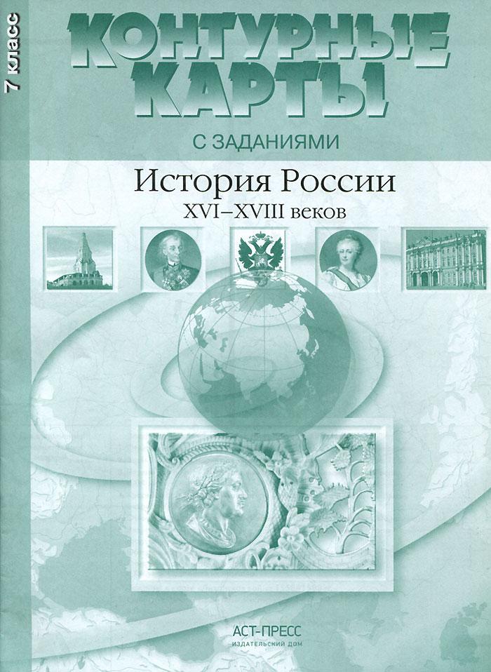 История России XVI-XVIII века. 7 класс. Контурные карты с заданиями