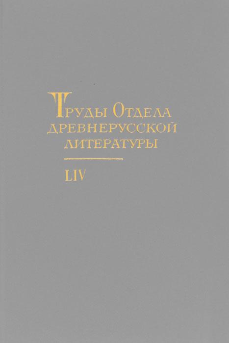 Труды Отдела древнерусской литературы. Том 54